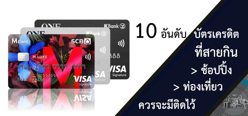 แนะนำ 10 บัตรเครดิตท่องเที่ยว ช้อปปิ้ง