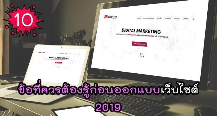 ออกแบบเว็บไซต์ 2019