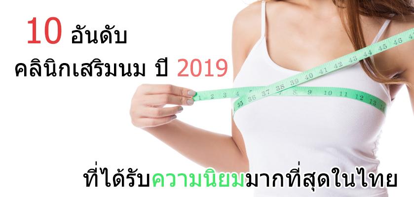 คลินิกเสริมนม ปี 2019
