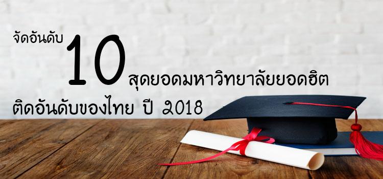จัดอันดับ 10 สุดยอดมหาวิทยาลัยยอดฮิตติดอันดับ ของไทย ปี 2018