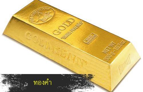 ให้ทองเป็นของขวัญ