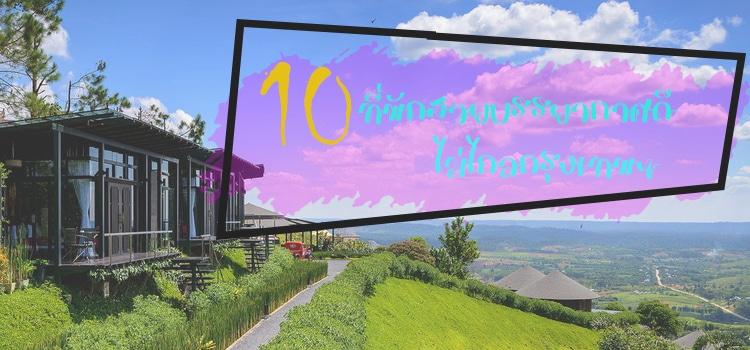 10 ที่พักสวยบรรยากาศดี ไม่ไกลกรุงเทพฯ