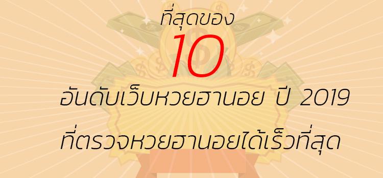 ที่สุดของ 10 อันดับเว็บหวยฮานอย ปี 2019 ที่ตรวจหวยฮานอยได้เร็วที่สุด