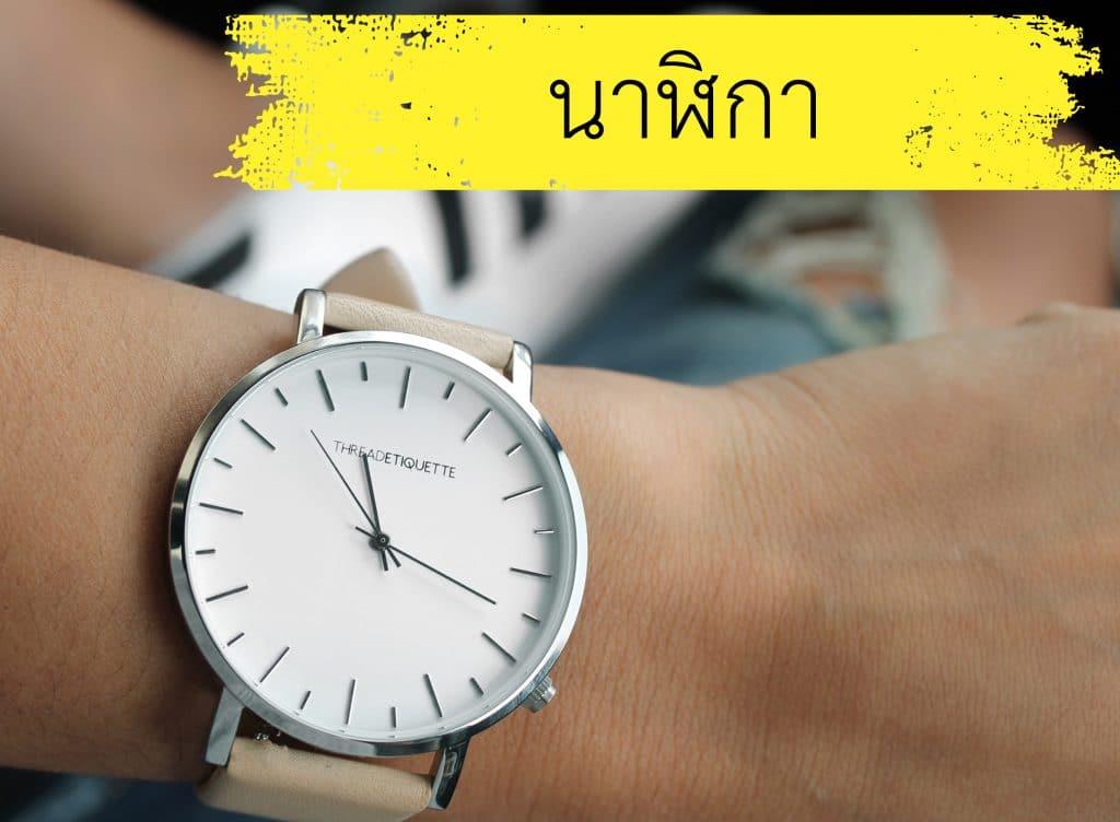 ของขัวญ นาฬิกา