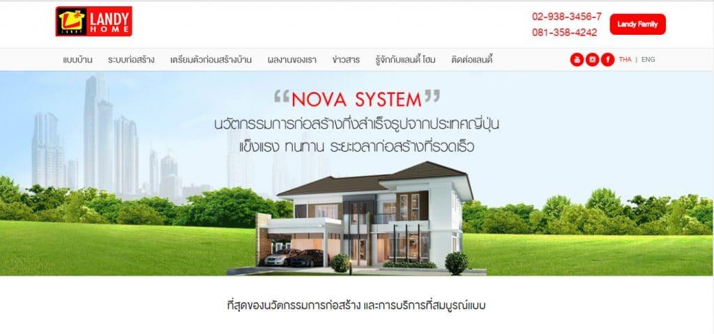 บริษัทรับสร้างบ้านที่ดีที่สุด แลนดี้ โฮม