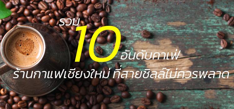 รวม 10 อันดับคาเฟ่ ร้านกาแฟเชียงใหม่ ที่สายชิลล์ไม่ควรพลาด