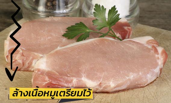 ล้างเนื้อหมูที่เตรียวไว้