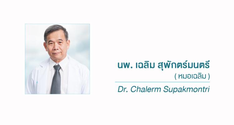 10 อันดับ แพทย์ศัลยกรรมตกแต่ง ฝีมือดีและมีชื่อเสียงของไทย 3