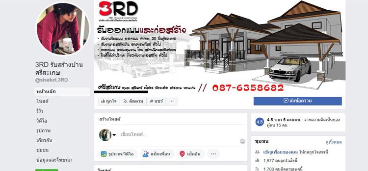 บริษัทรับสร้างบ้าน ศรีษะเกษบริษัท 3RD รับสร้างบ้าน