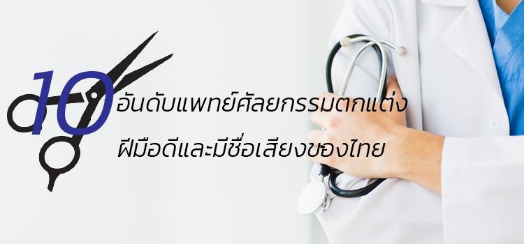 10 อันดับ แพทย์ศัลยกรรมตกแต่ง ฝีมือดีและมีชื่อเสียงของไทย 8