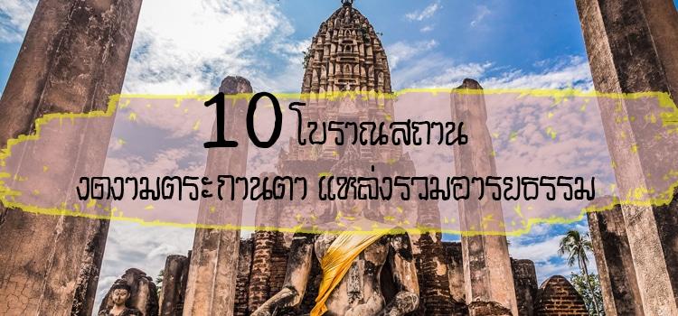 10 โบราณสถาน งดงามตระกานตา แหล่งรวมอารยธรรม