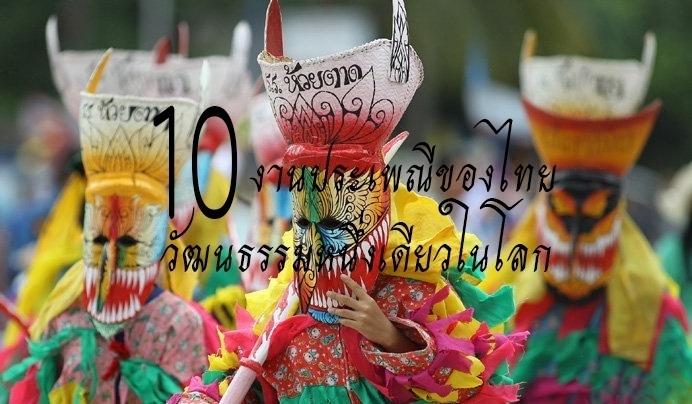 10 งานประเพณีของไทย วัฒนธรรมหนึ่งเดียวในโลก 4