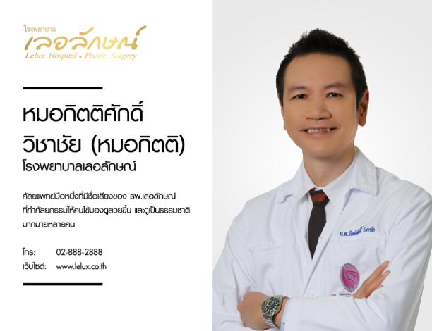 10 อันดับ แพทย์ศัลยกรรมตกแต่ง ฝีมือดีและมีชื่อเสียงของไทย 4