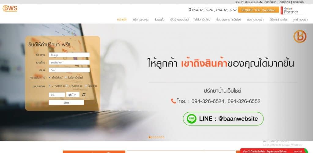 baanwebsite
