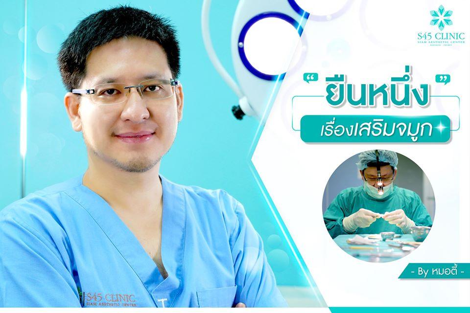 10 อันดับ แพทย์ศัลยกรรมตกแต่ง ฝีมือดีและมีชื่อเสียงของไทย 7