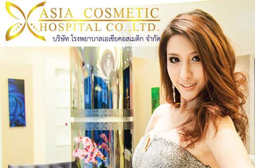 เสริมจมูกที่Asia Cosmetic Hospital