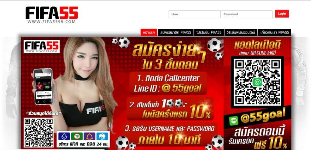 ทางเข้าเว็บพนันออนไลน์ FIFA55