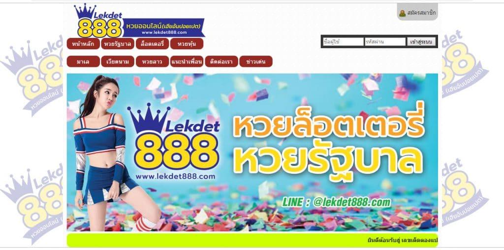 LEKDET888