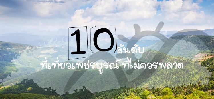10 อันดับที่เที่ยวเพชรบูรณ์ ที่หากไปเที่ยวแล้ว ต้องไม่ควรพลาด 1