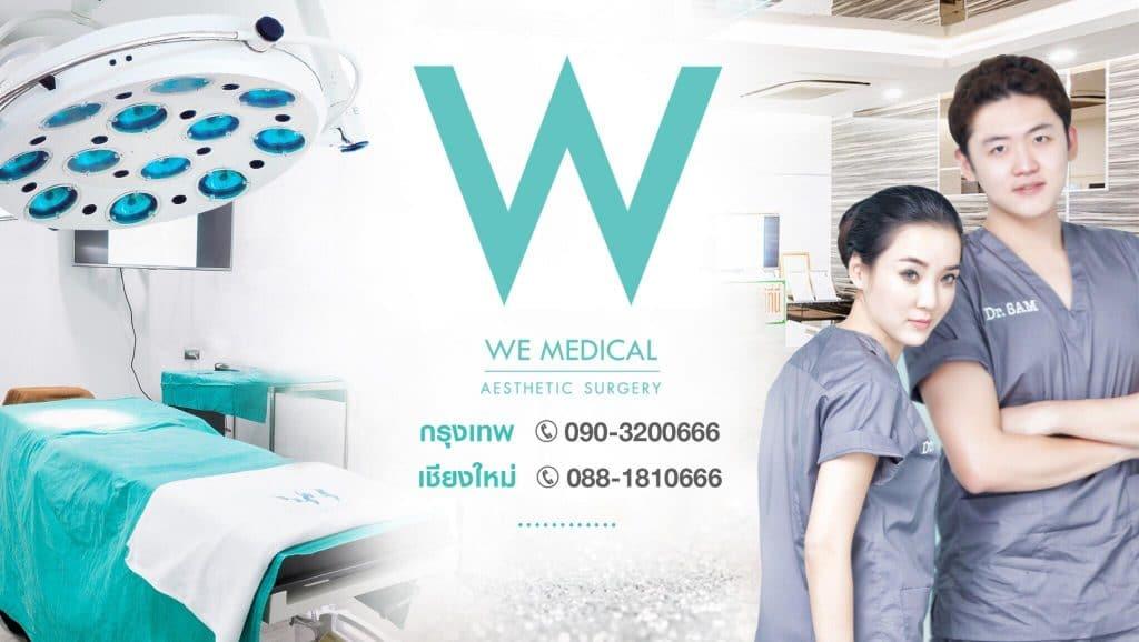 เสริมจมูกที่WE clinic