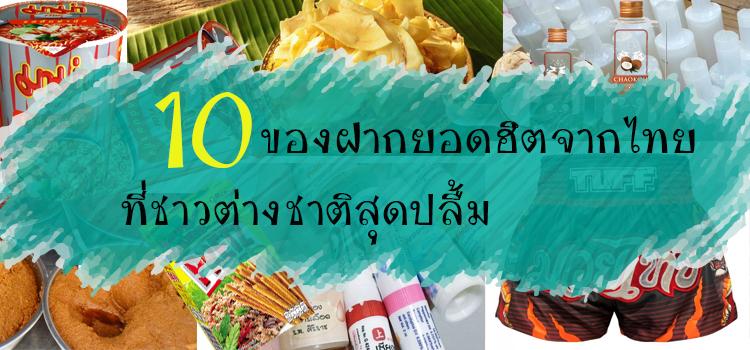 10 ของฝากยอดฮิตจากไทย ที่ชาวต่างชาติชอบชื้อไปฝากเพื่อน และครอบครัว