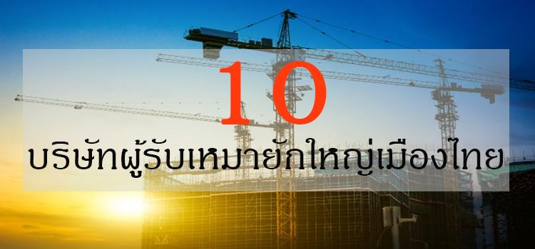 บริษัทผู้รับเหมายักใหญ่เมืองไทย