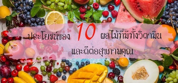 ประโยชน์ของ 10 ผลไม้ที่มีทั้งวิตามิน และดีต่อสุขภาพคุณ