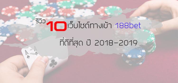 รีวิว 10 เว็บไซต์ ทางเข้า 188 bet ที่ดีที่สุด ปี 2018-2019