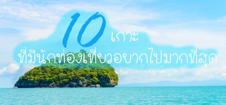 เกาะที่สวยที่สุดในโลก