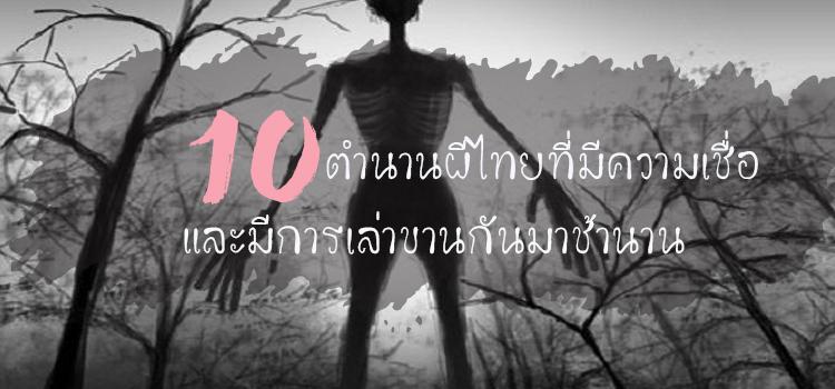 เปิด 10 ตำนานผีไทยที่มีความเชื่อ และมีการเล่าขานกันมาช้านาน