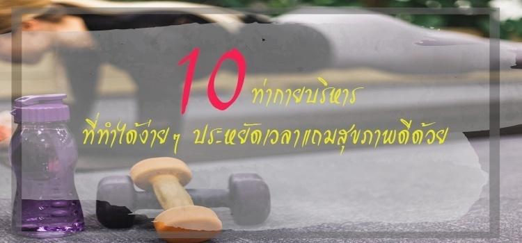 10 ท่ากายบริหาร ที่ทำได้ง่ายๆ ประหยัดเวลาแถมสุขภาพดีด้วย 1