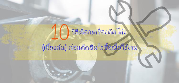 10 วิธีเลือกเครื่องดัดโค้ง (เบื้องต้น) ก่อนตัดสินใจซื้อเพื่อใช้งาน