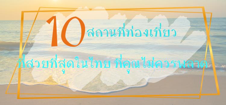 10 สถานที่ท่องเที่ยวที่สวยที่สุดในไทย ที่คุณไม่ควรพลาด