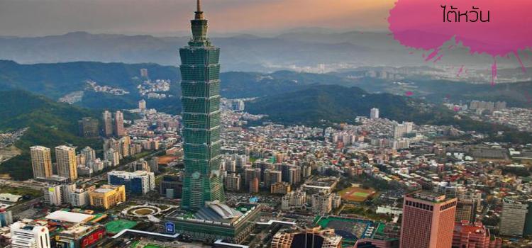 ไต้หวัน10 ประเทศแถบเอเชียที่รวยที่สุด