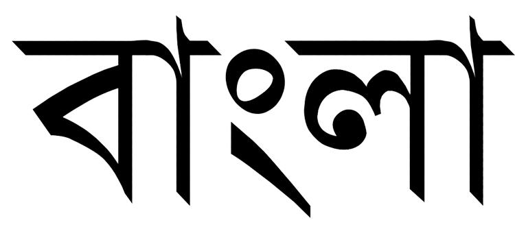 ภาษาเบงกาลี
