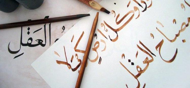ภาษาอาหรับ