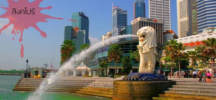สิงคโปร์10 ประเทศแถบเอเชียที่รวยที่สุด