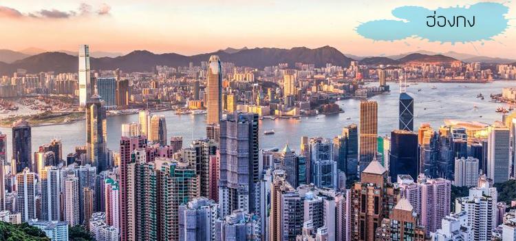 ฮ่องกง10 ประเทศแถบเอเชียที่รวยที่สุด