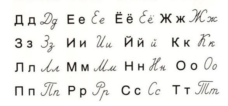 ภาษารัสเซีย