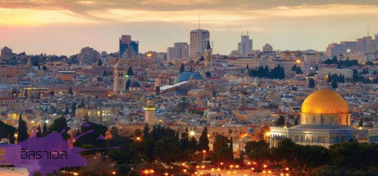 อิสราเอลประเทศแถบเอเชียที่รวยที่สุด
