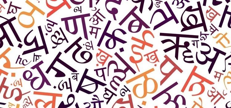 ภาษาฮินดี
