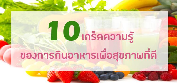 เกร็ดความรู้ 10 ข้อ ของการกินอาหารเพื่อสุขภาพที่ดี