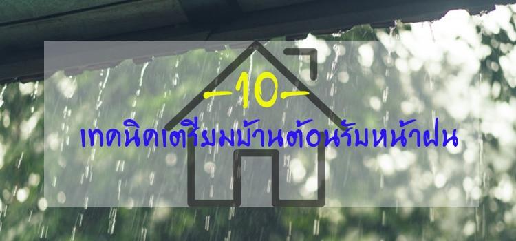 เทคนิคเตรียมบ้านต้อนรับหน้าฝน
