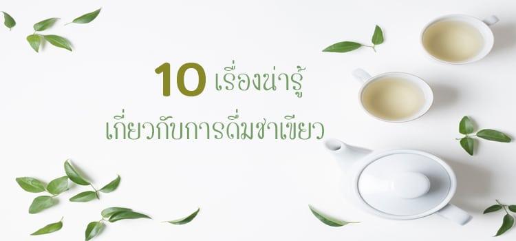 เรื่องที่ต้องรู้เกี่ยวกับการดื่มชาเขียว