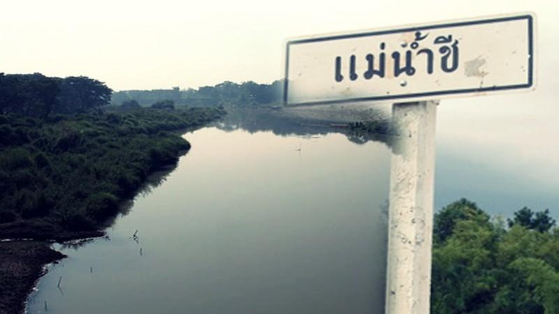 ความยาวองแม่น้ำชี