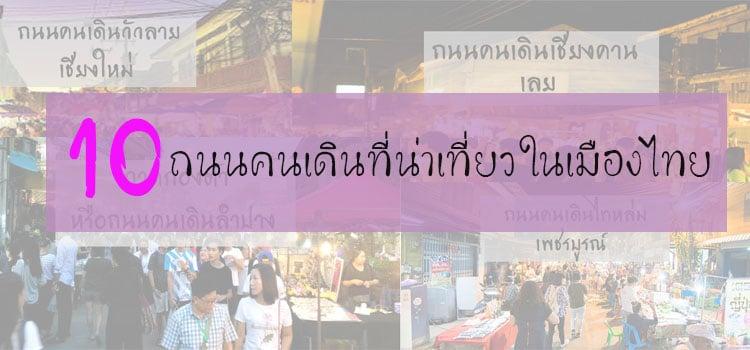 10ถนนคนเดินที่น่าเที่ยวในเมืองไทย