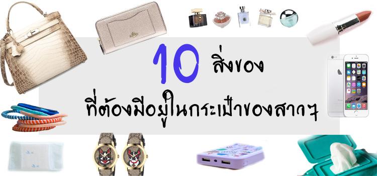 10สิ่งของที่ต้องมีในกระเป๋าสาวๆ