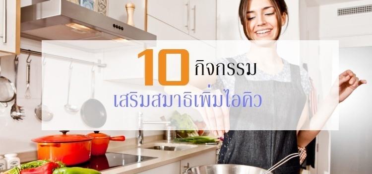 10 กิจกรรมเสริมสมาธิเพิ่มไอคิว