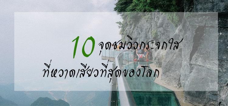 10 จุดชมวิวที่มีความเสียวที่สุดบนโลก