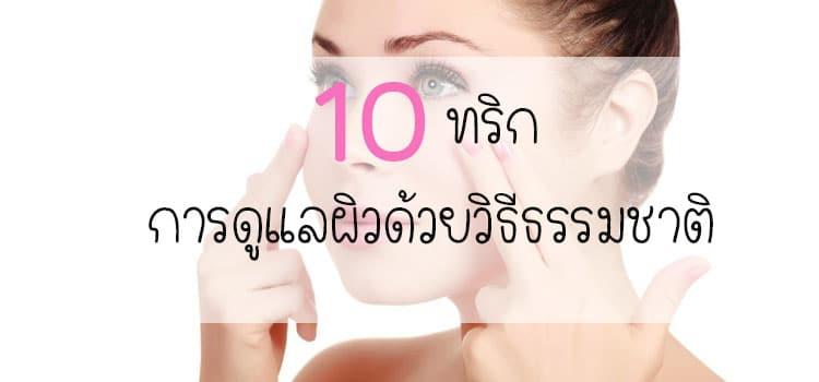 10 ทริกดูแลผิวหน้า